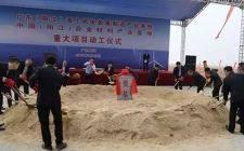 广东8个风电产业链项目,预计投资总额达178亿元,同时开工