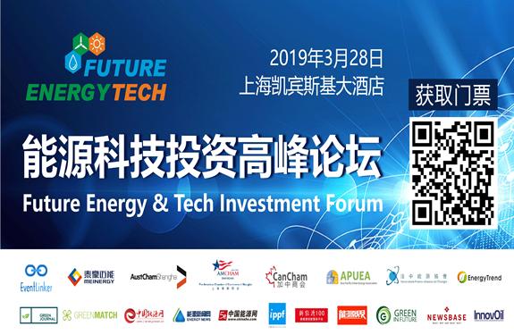 2019能源科技投资高峰论坛