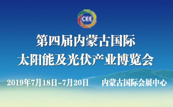 内蒙古国际太阳能及光伏发电产业博览会