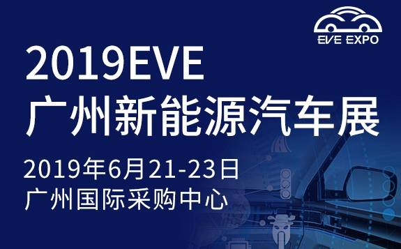 2019第二届中国(广州)国际新能源汽车产业生态链展览会暨全球新能源汽车领袖峰会