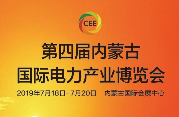 第四届内蒙古国际电力产业博览会