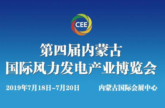 第四届内蒙古国际风力发电产业博览会