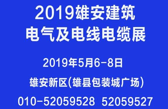 2019雄安建筑电气及电线电缆展览会