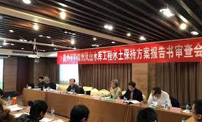 贵州省黔南州凤山水库工程可行性研究报告获得批复