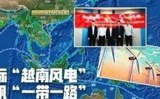 山西建投中标越南风电项目,合同总金额5.2亿美元