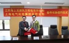 上海电气与江苏海上龙源签署海上风电备件代储及长协采购框架协议