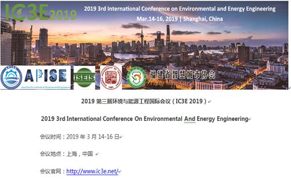 2019第三届环境与能源工程国际会议(IC3E 2019)