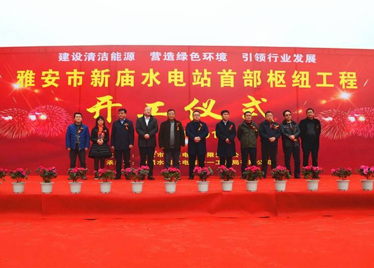 雅安新庙水电站首部枢纽工程正式启动