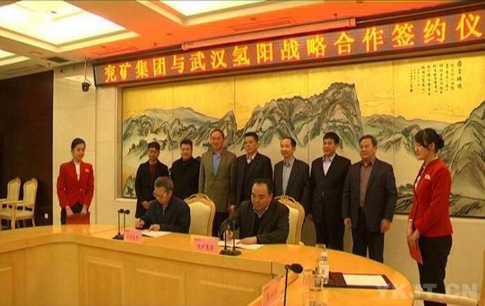 兖矿集团与武汉氢阳能源签订协议 将在氢能源产业方面进行深度合作