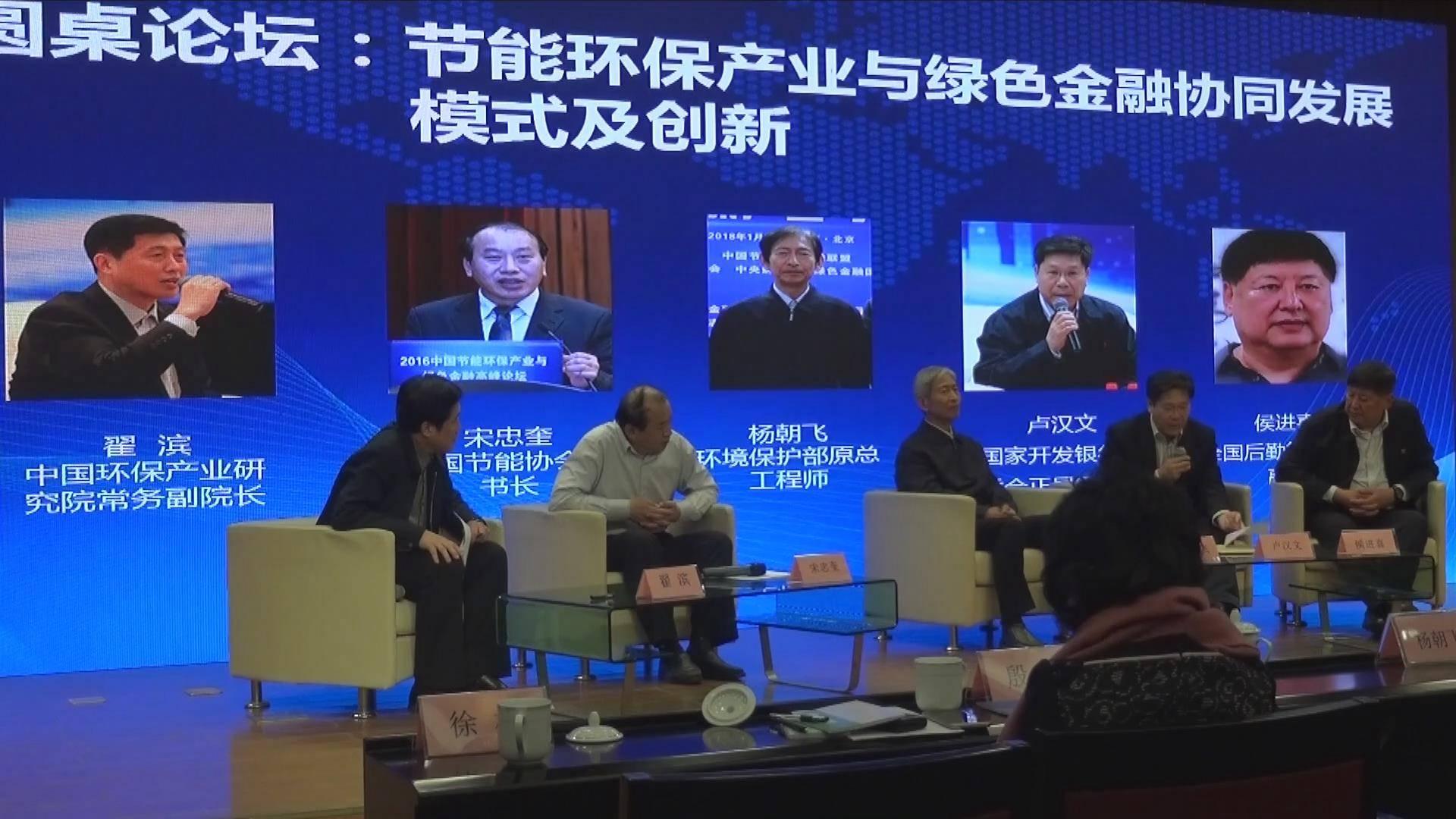 中国节能环保产业与绿色金融高峰论坛,圆桌论坛:节能环保产业与绿色金融协同发展模式及创新