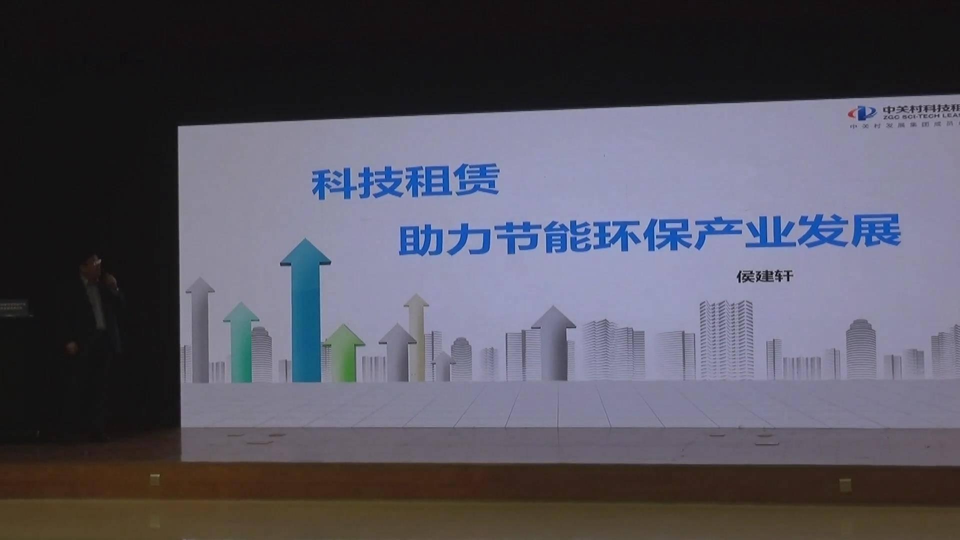 侯建轩:科技租赁助力节能环保产业发展