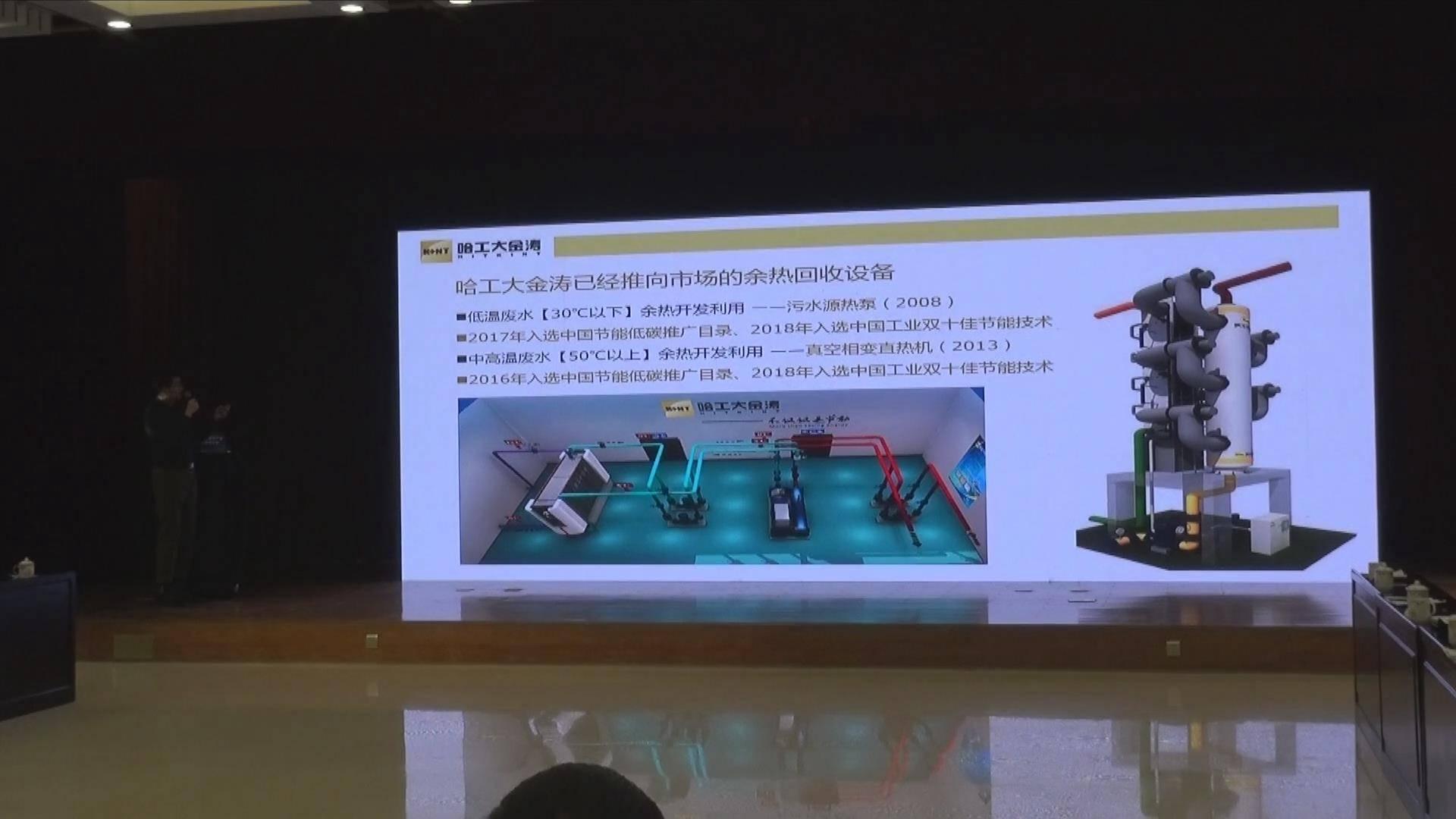 宋乃秋:哈尔滨工业大学金涛科技股份公司余热余能综合利用技术