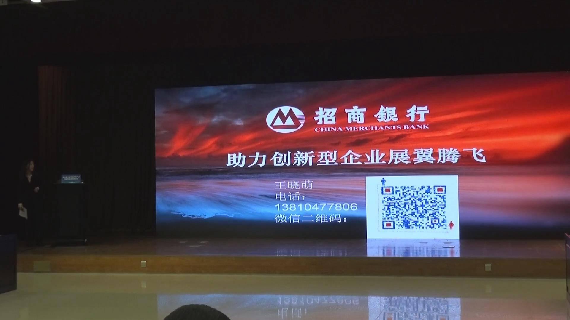 王晓萌:招商银行助力创新型企业展翼腾飞
