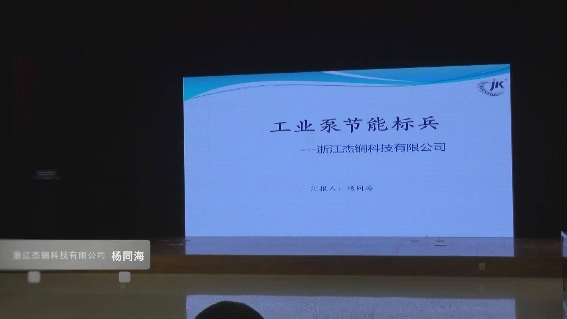 杨同海:工业泵节能标兵,浙江杰锎科技有限公司
