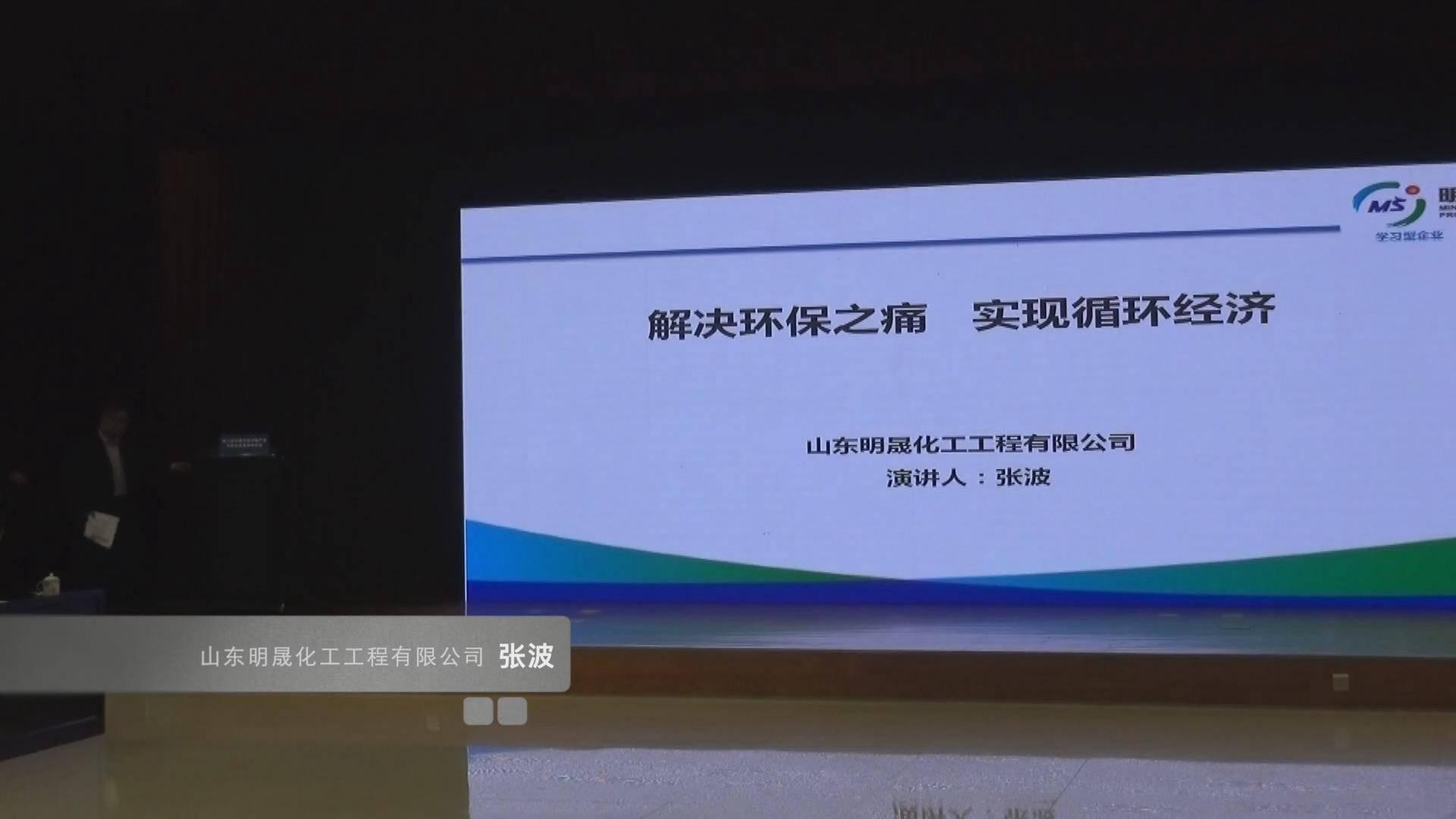 张波:解决环保之痛,实现循环经济
