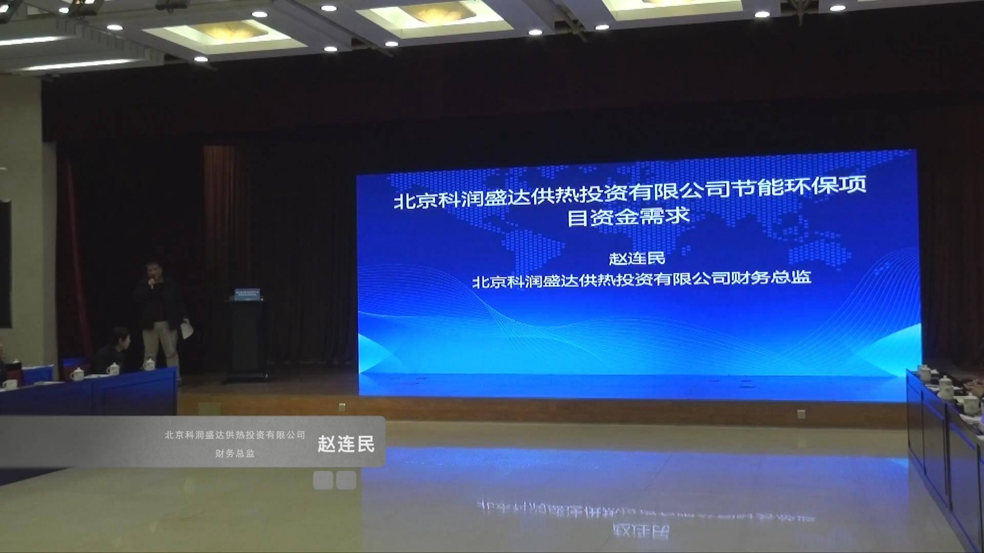 赵连民:北京科润盛达供热投资有限公司节能环保项目资金需求