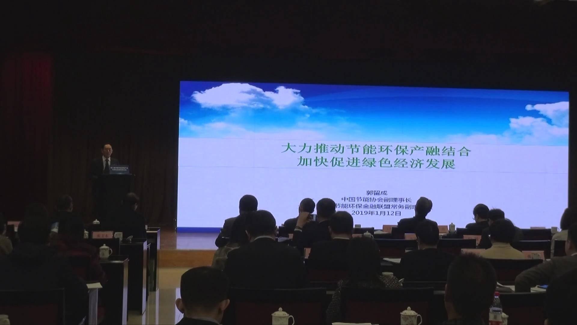 郭留成:大力推动节能环保产融结合加快促进绿色经济发展