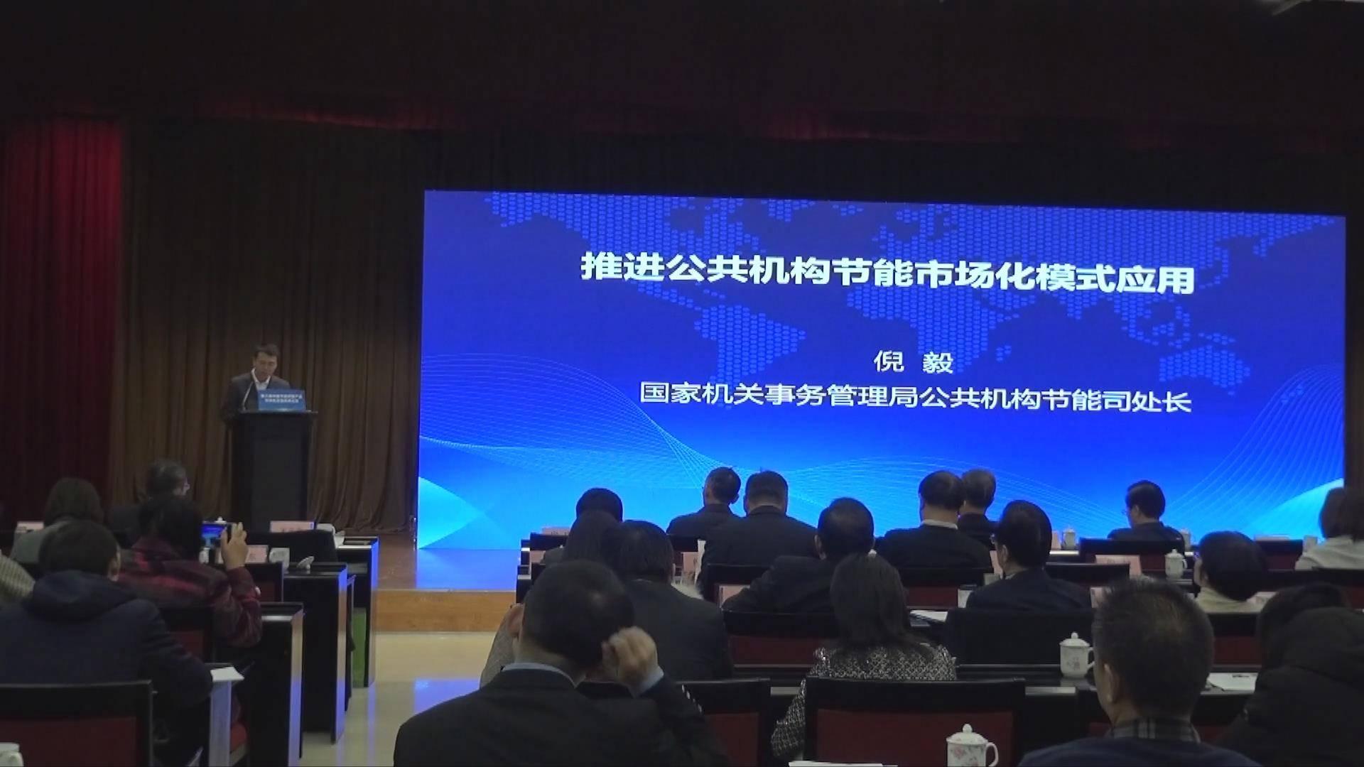 倪毅:推进公共机构节能市场化模式应用