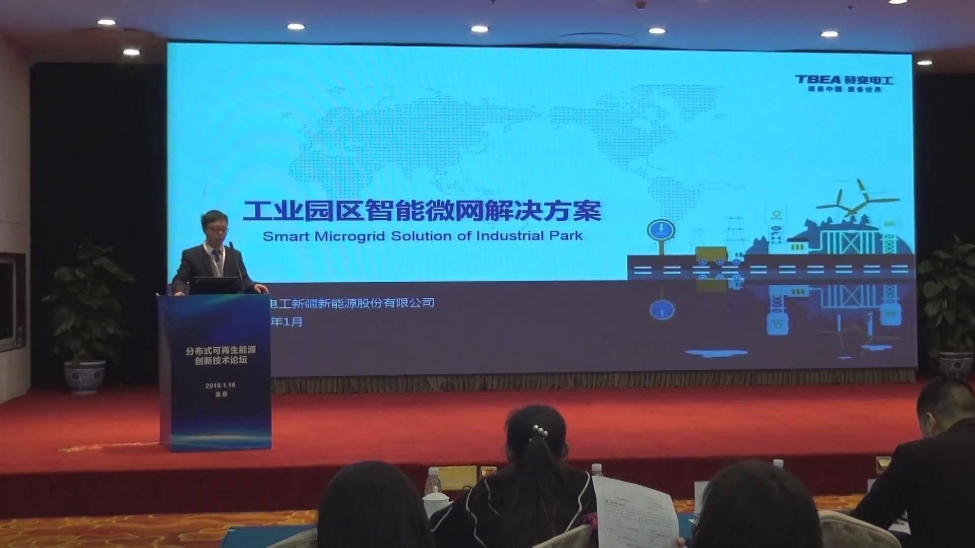 刘韬:特变电工工业园区智能微电网解决方案