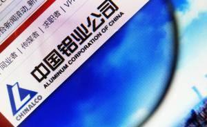中铝旗下山东华宇拟转型升级,20万吨电解铝已实行弹性生产
