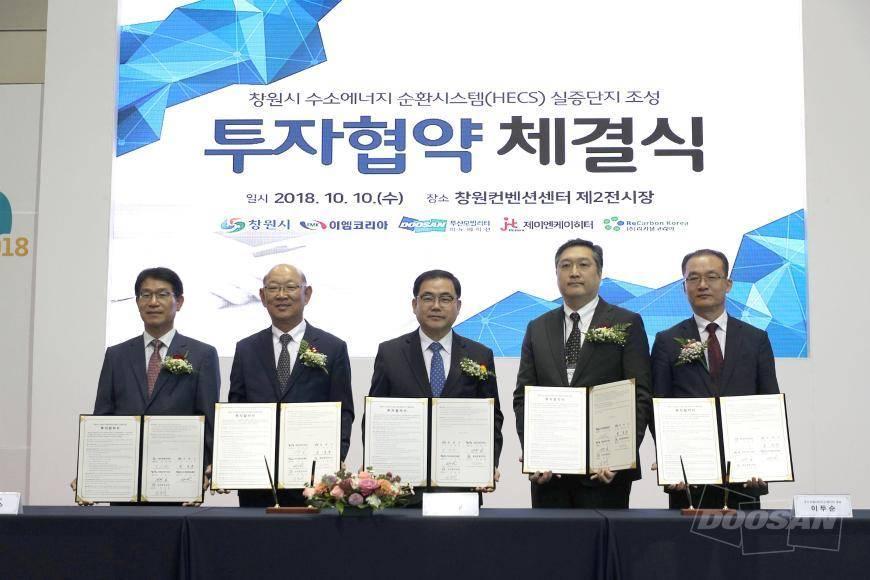 昌原市与4家氢能企业签署29.7亿投资协议