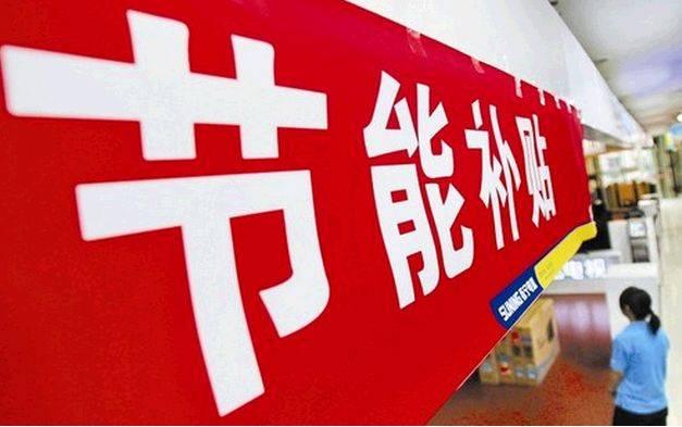 北京市节能商品单件最高补贴800元