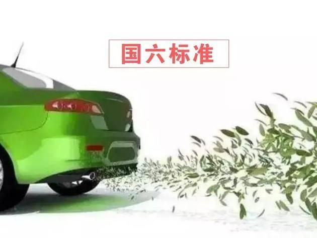 北京市将提前实施机动车国六排放标准