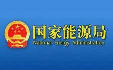 国家能源局综合司关于同意调整石油工业标准化技术委员会部分委员的复函(国能综函科技〔2019〕56号)