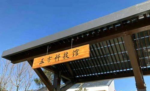 五方科技馆建成,汉能薄膜太阳能产品汉瓦作为绿色生态建材改变着科技馆的屋顶