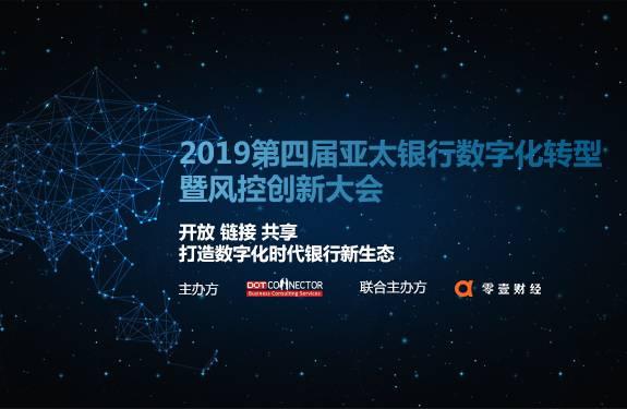 2019第四届亚太银行数字化转型暨风控创新大会
