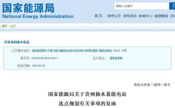 国家能源局关于贵州抽水蓄能电站选点规划有关事项的复函