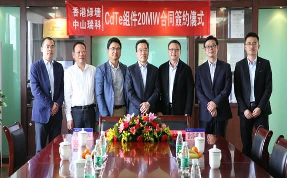 明阳智能下属子公司与香港绿墙纳米举行CdTe组件20 MW销售合同签约仪式