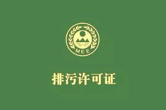 全面推动排污许可制度改革在深圳落地落细落实