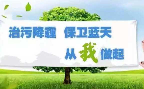 """汾渭平原空气质量欠佳,将着重新机制、新措施  建设""""治理闭环"""