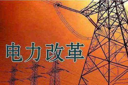 2019年电力体制改革步入全面加速、纵深推进、落地见效阶段