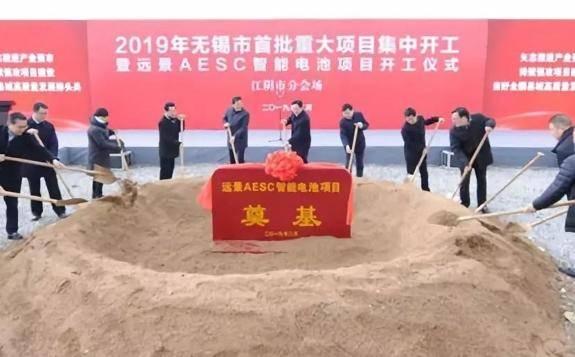 江阴市重大项目集中开中仪式在远景动力AESC智能电池项目现场隆重举行