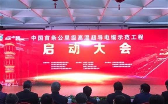 中国首条公里级高温超导电缆示范工程上海启动:损耗低容量大