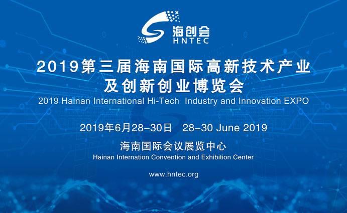2019海南国际高新技术产业及创新创业博览会将于6月底在海口举办
