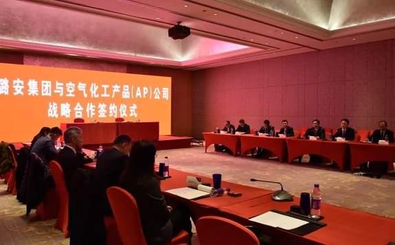近日,潞安集团与美国AP公司在北京签署氢能产业战略合作协议