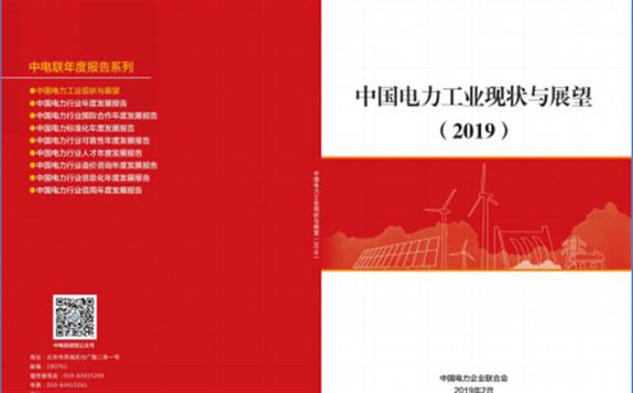 中电联发布《中国电力工业现状与展望(2019)》