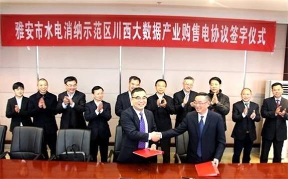四川首个大数据产业购售电协议签署