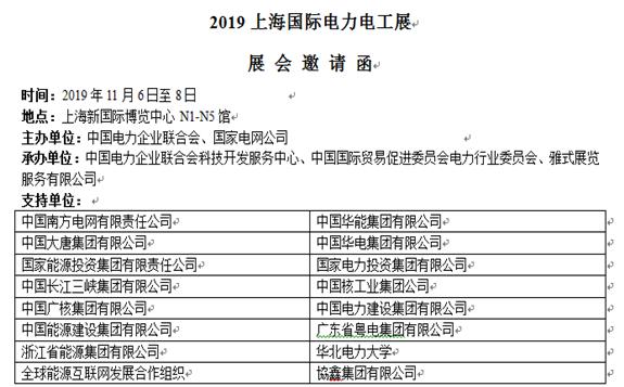 2019上海国际电力电工展