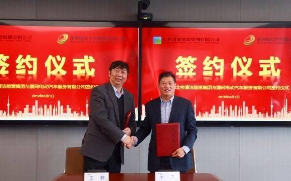 北控清洁能源与国网电动汽车在北京正式签订战略合作协议。