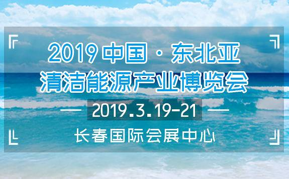 2019 中国·东北亚清洁(供暖)产业博览会