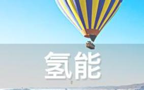 """""""氢能""""企业积极布局  新三板""""氢企""""藏龙卧虎"""