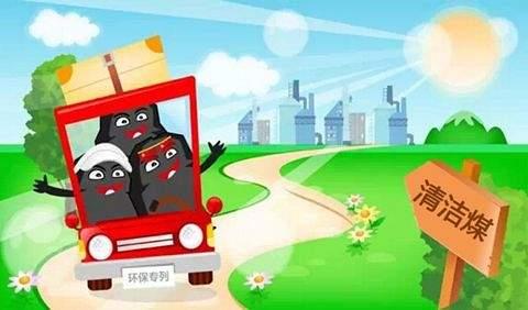 2019两会能源丨兖矿董事长李希勇:加强散煤清洁高效利用技术研发和推广,综合解决北方供暖