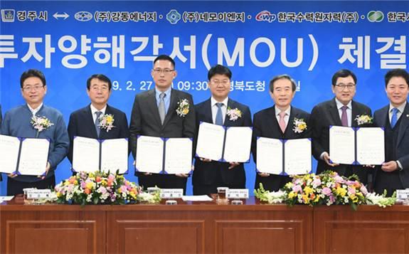韩国:将在庆州建设200MW氢燃料电池发电厂
