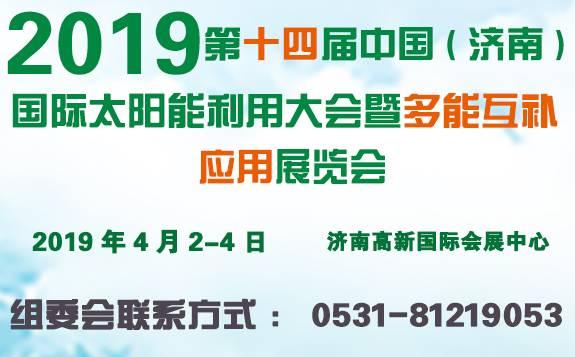 2019第十四届中国(济南)国际太阳能利用大会暨多能互补应用展览会