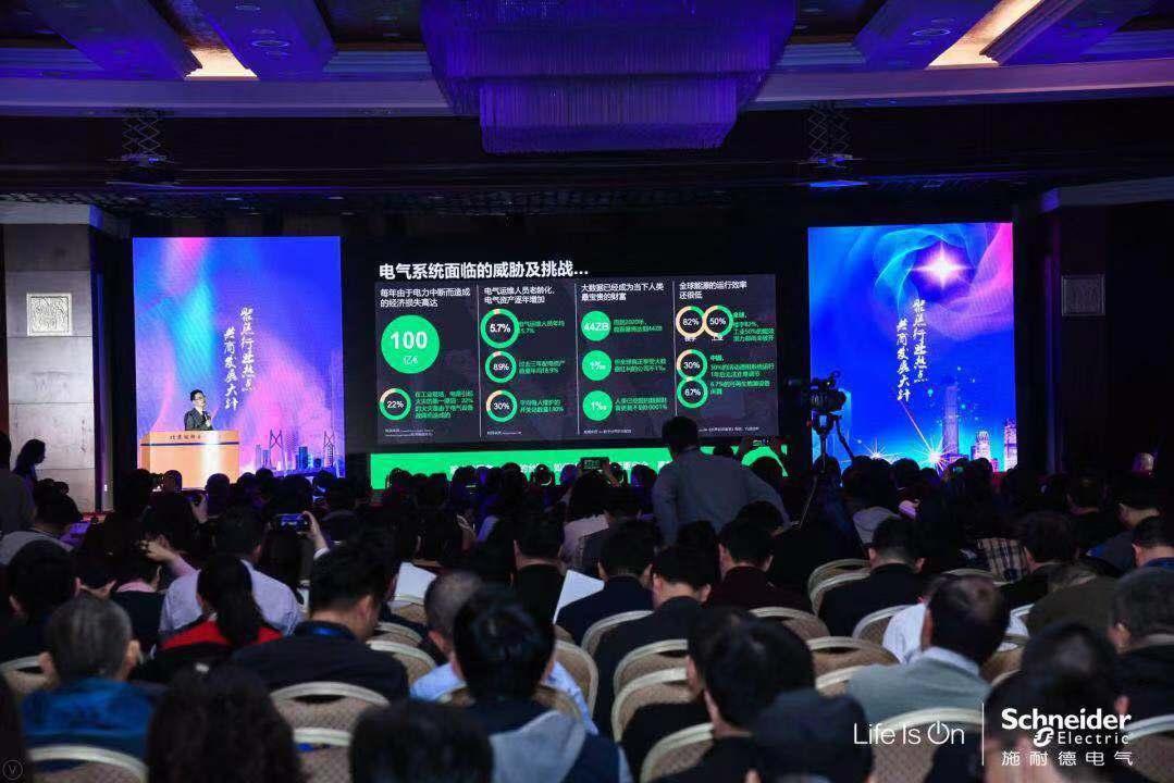 施耐德电气携Energy Advisor云能效顾问登陆2019中国国际智能建筑展览会
