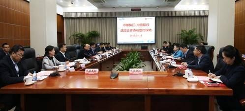 中核集团与中信银行签署战略合作协议